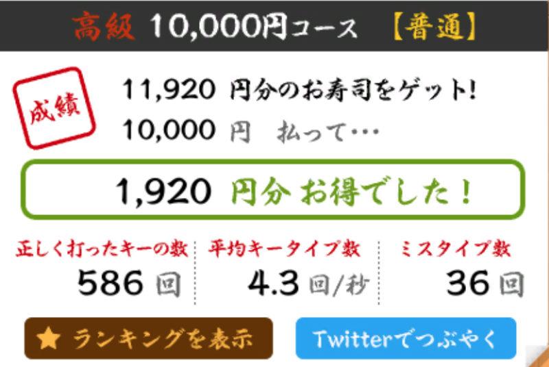 寿司打2020年6月1日に自己べスト更新