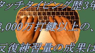 e-typing1時間練習でノーミス100%達成