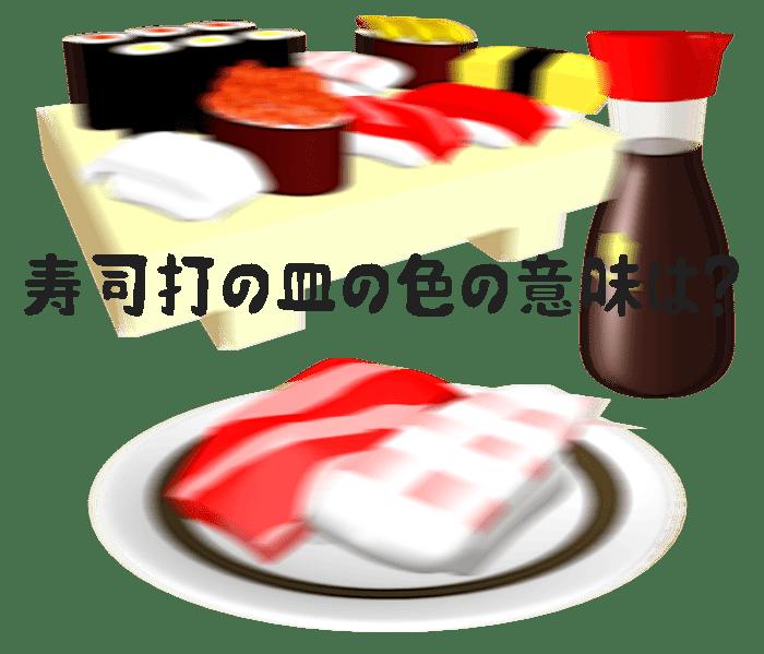 寿司打タイピングお皿の色が変わる意味は?