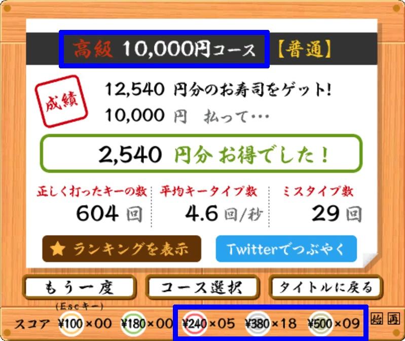 寿司打タイピング高級コース普通で自己べ新記録
