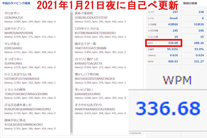 WPM(KPM)値336.68へ自己べ記録更新