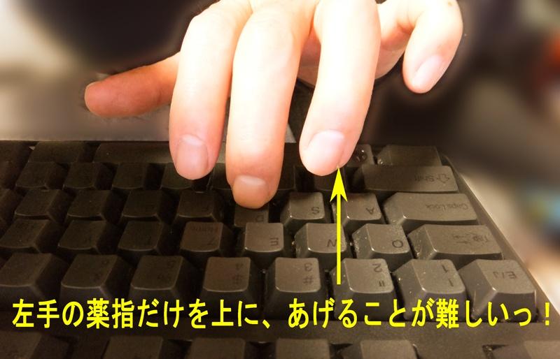 左手の薬指だけを上げるのが難しい