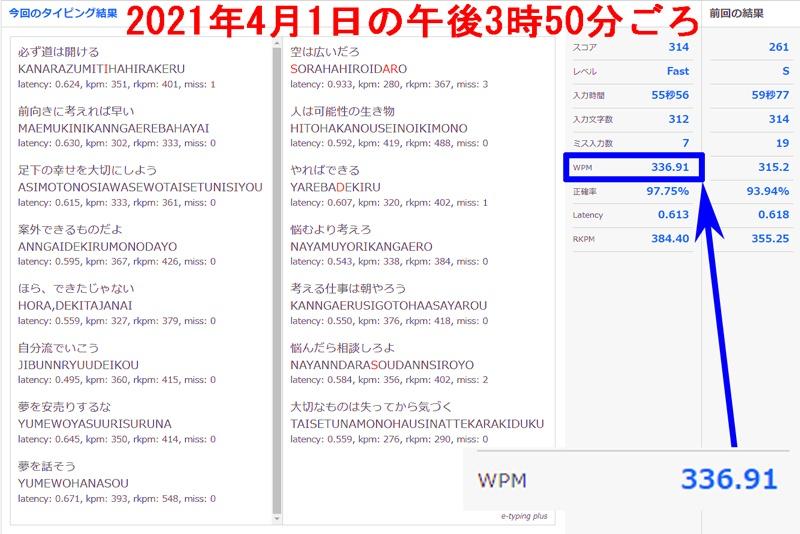 e-typingでWPM336.91へ更新