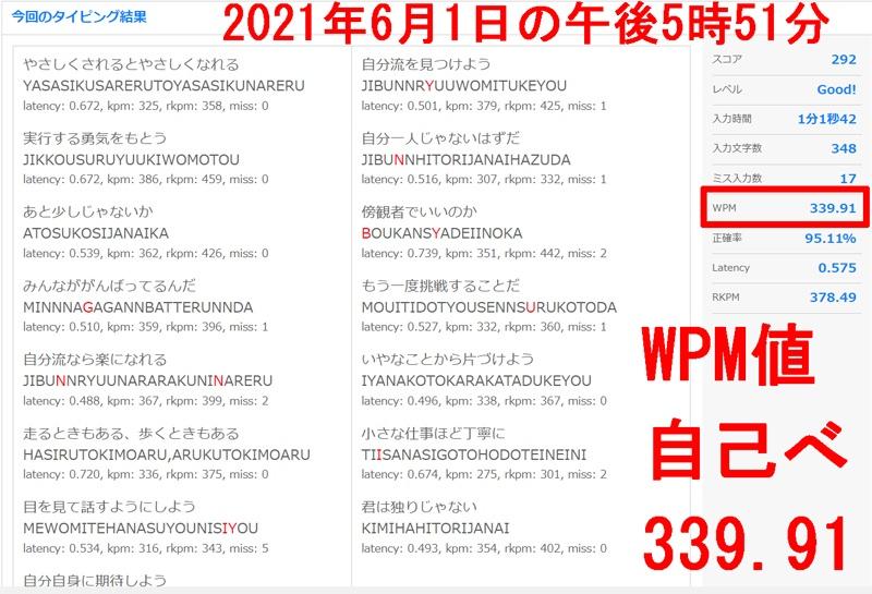 WPM値339.91自己べwスト
